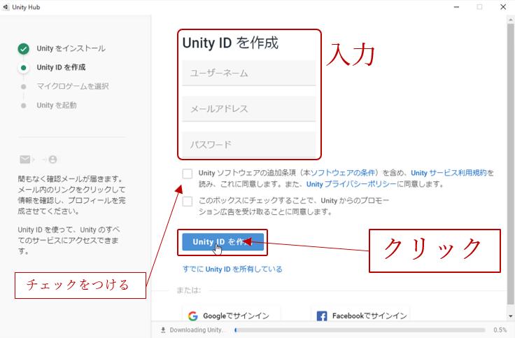 UnityのIDを作成する。